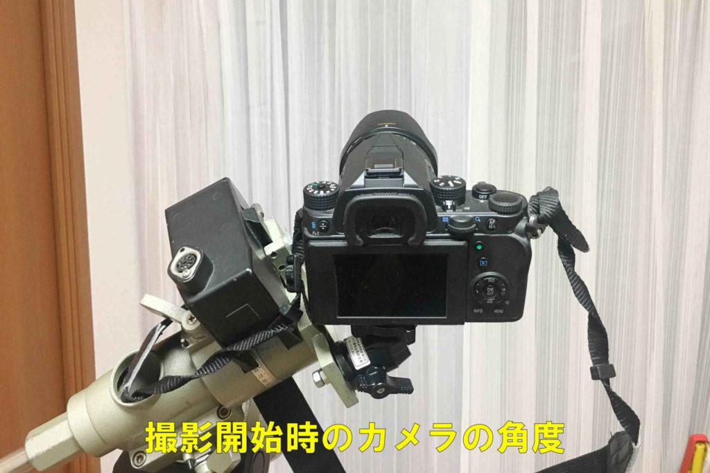 撮影開始時の赤道儀に載せたカメラの位置と角度