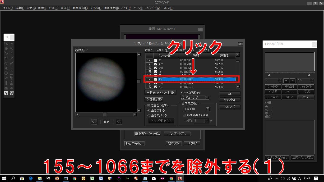 ステライメージ8の動画フレームパネルの155番をクリックする