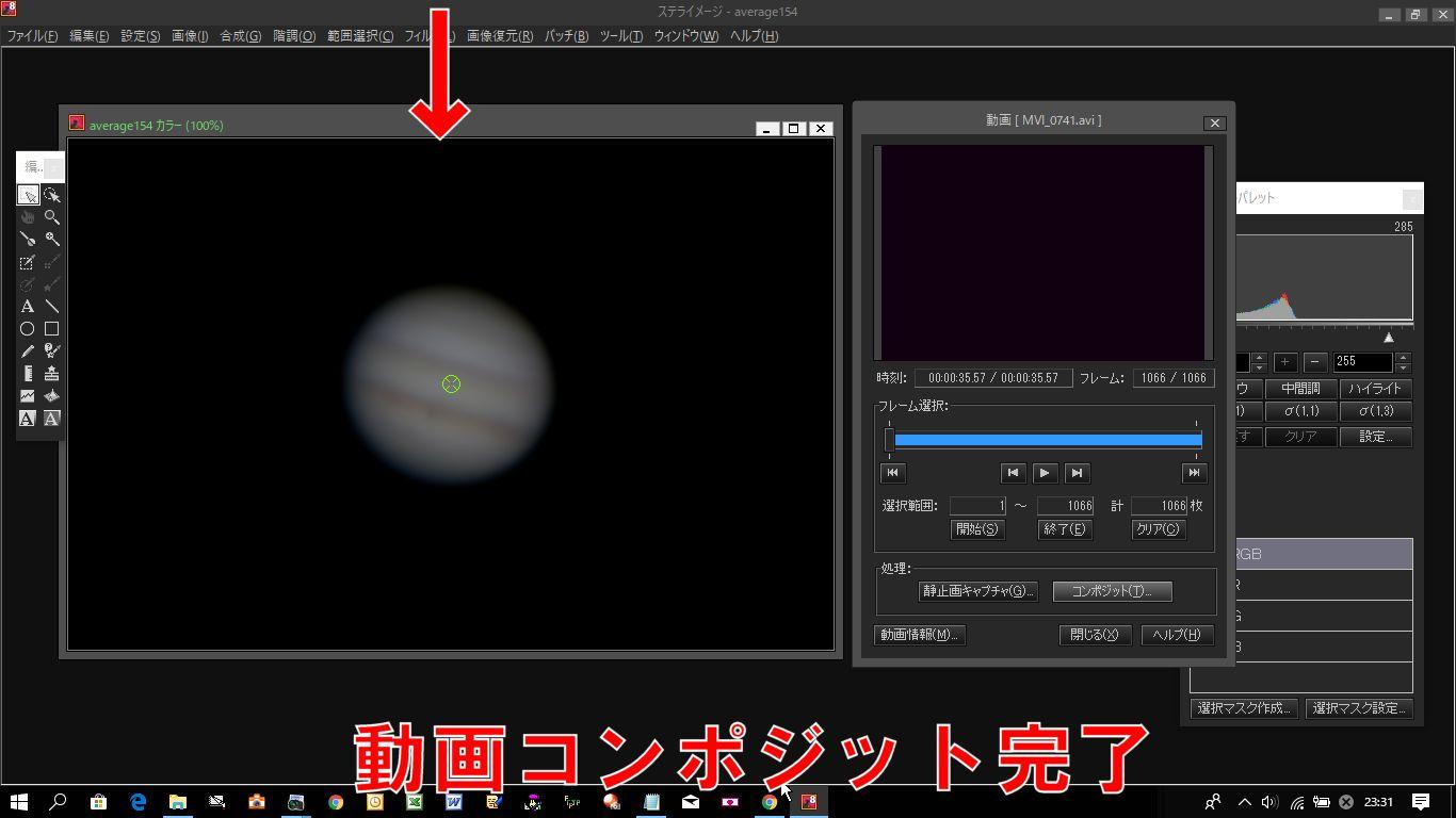 動画コンポジットが終了し、fitsファイルが生成される。