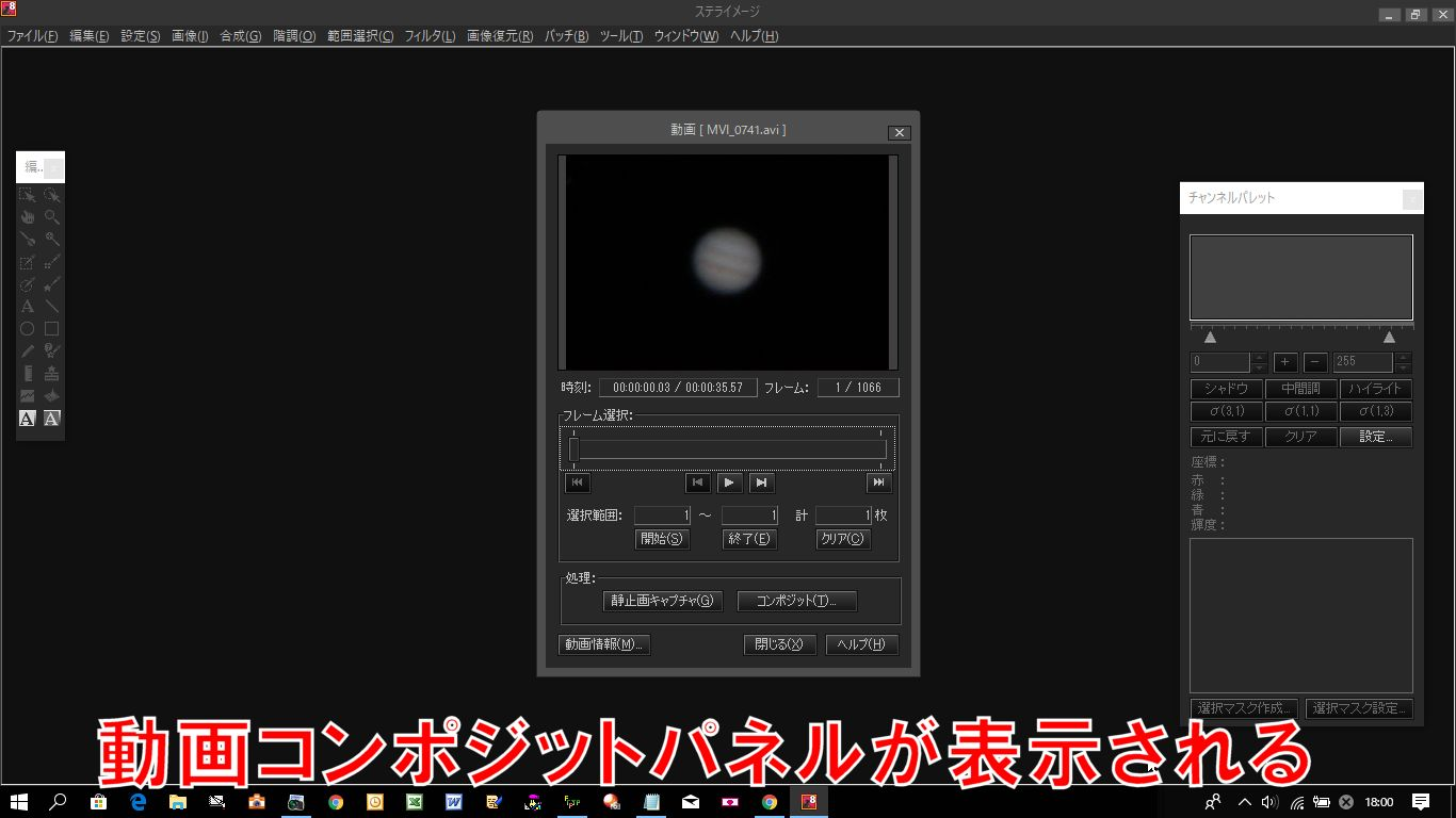 ステライメージ8に動画が読み込まれ、動画コンポジットパネルが表示されます。