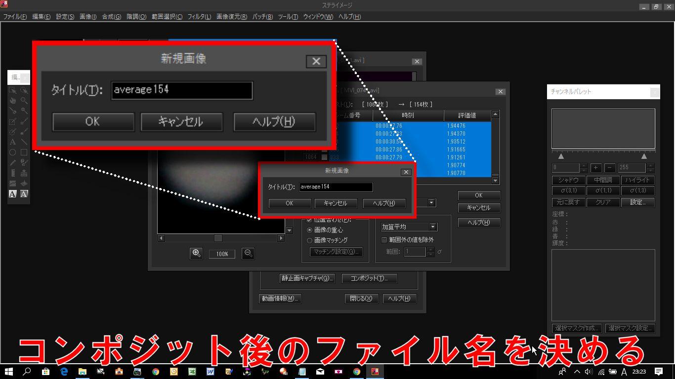 ステライメージ8の動画コンポジット後のファイル名を決めます。