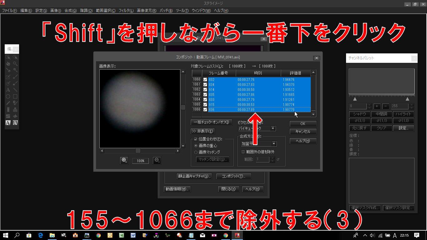 ステライメージ8の動画フレームパネルでPCの「Shift」ボタンを押しながら一番下をクリックして選択範囲を全て指定する。