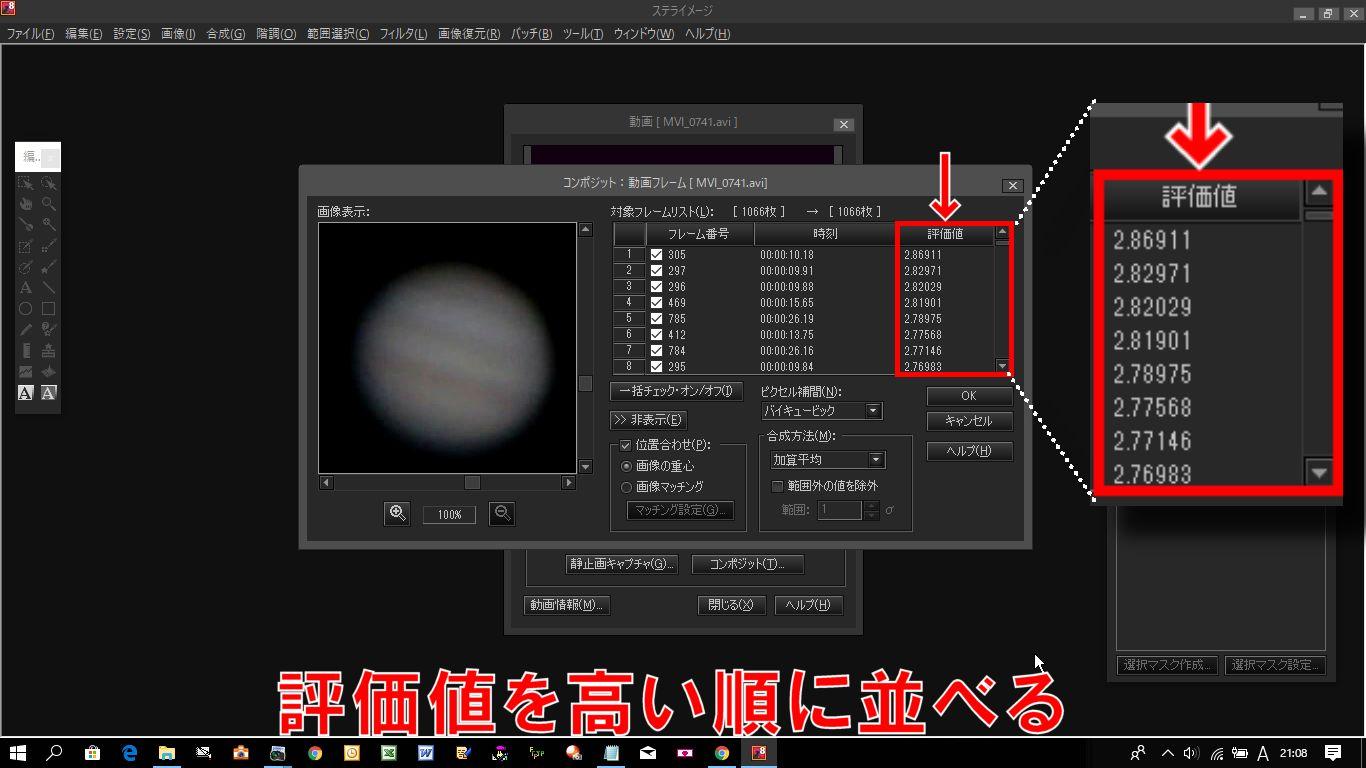 ステライメージ8の動画フレームパネルで評価値の高い順に並べます。