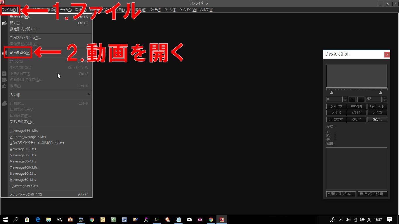 ステライメージ8のメニューバーの左上「ファイル」から「動画を開く」をクリックします。