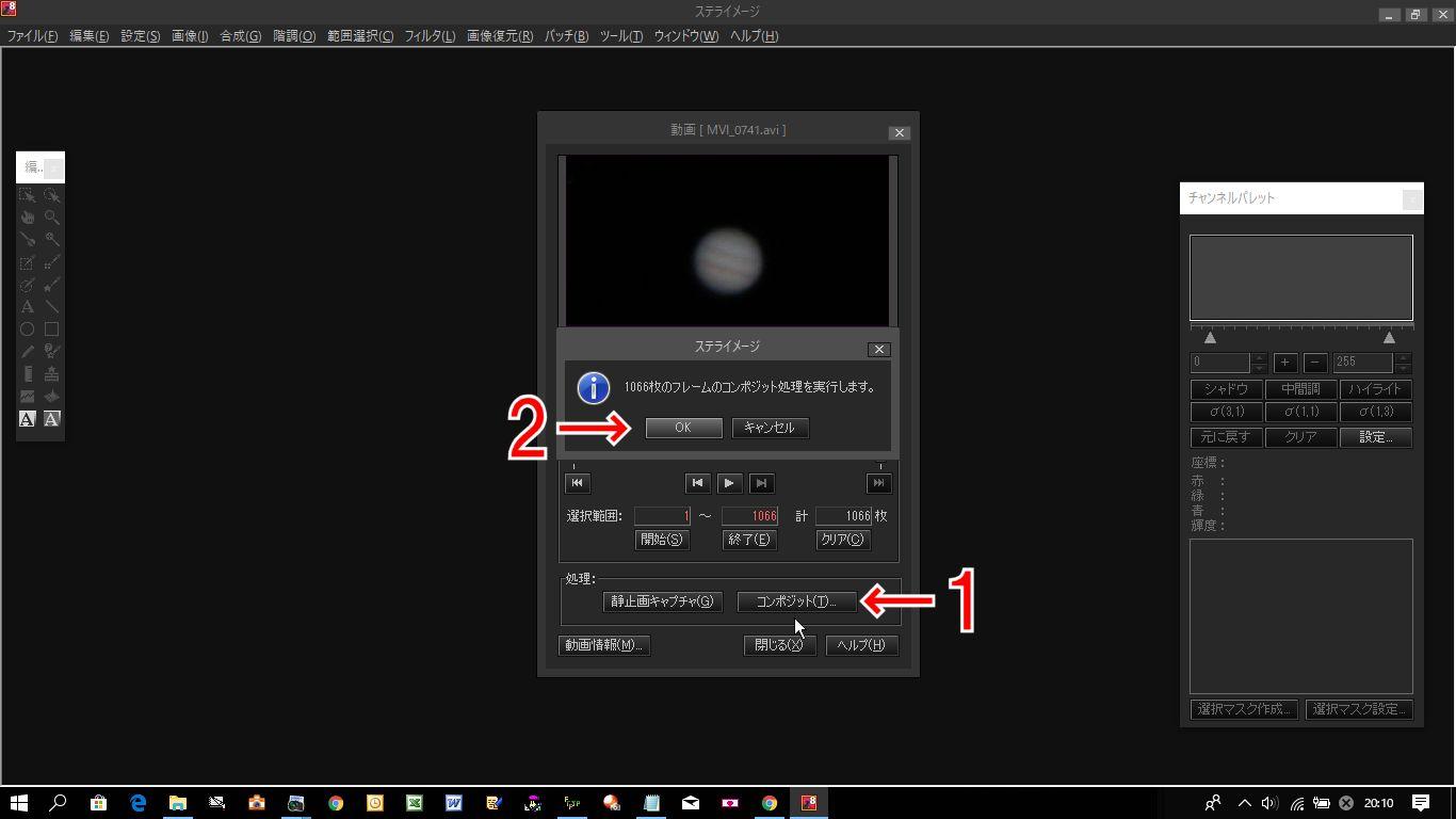 ステライメージ8の動画コンポジットパネルの「コンポジット」ボタンをクリックし、「◯◯枚のフレームのコンポジット処理を実行します」と言うダイアログが表示されたら「OK」ボタンをクリックして分析を開始します。