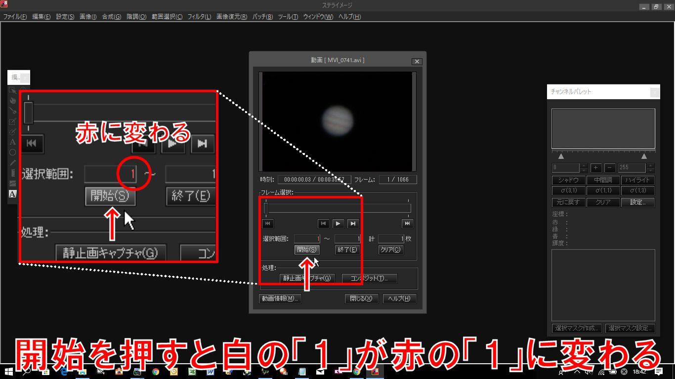 ステライメージ8の動画コンポジットパネルの「開始」ボタンを押すと白文字の「1」が赤文字の「1」に変わります。