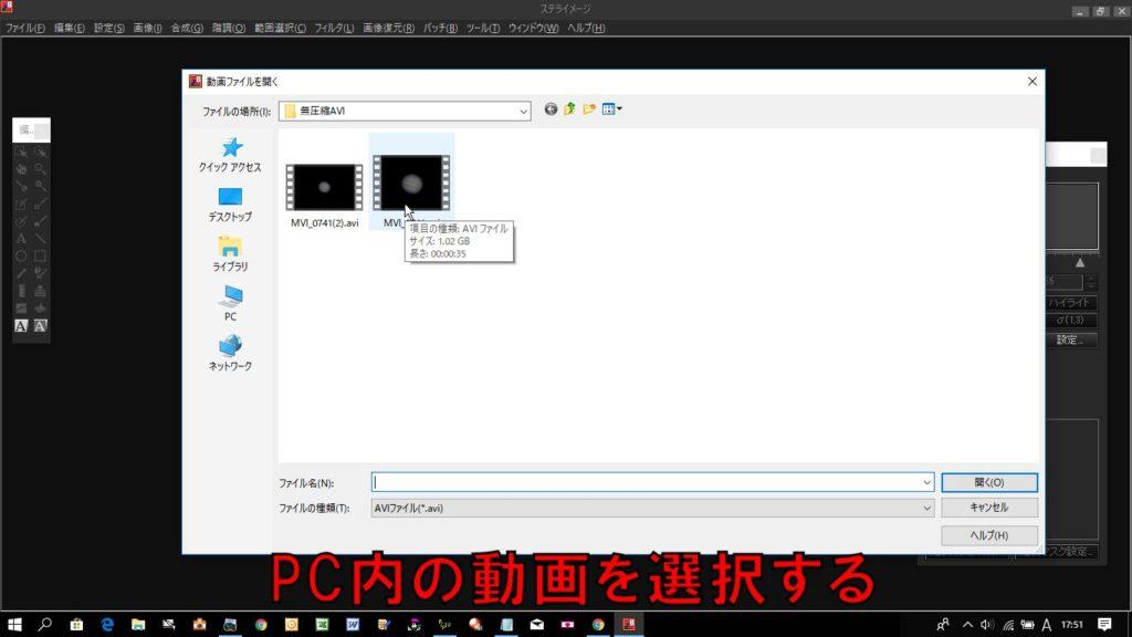 PC内の惑星動画を選択してステライメージ8に読み込ませます。