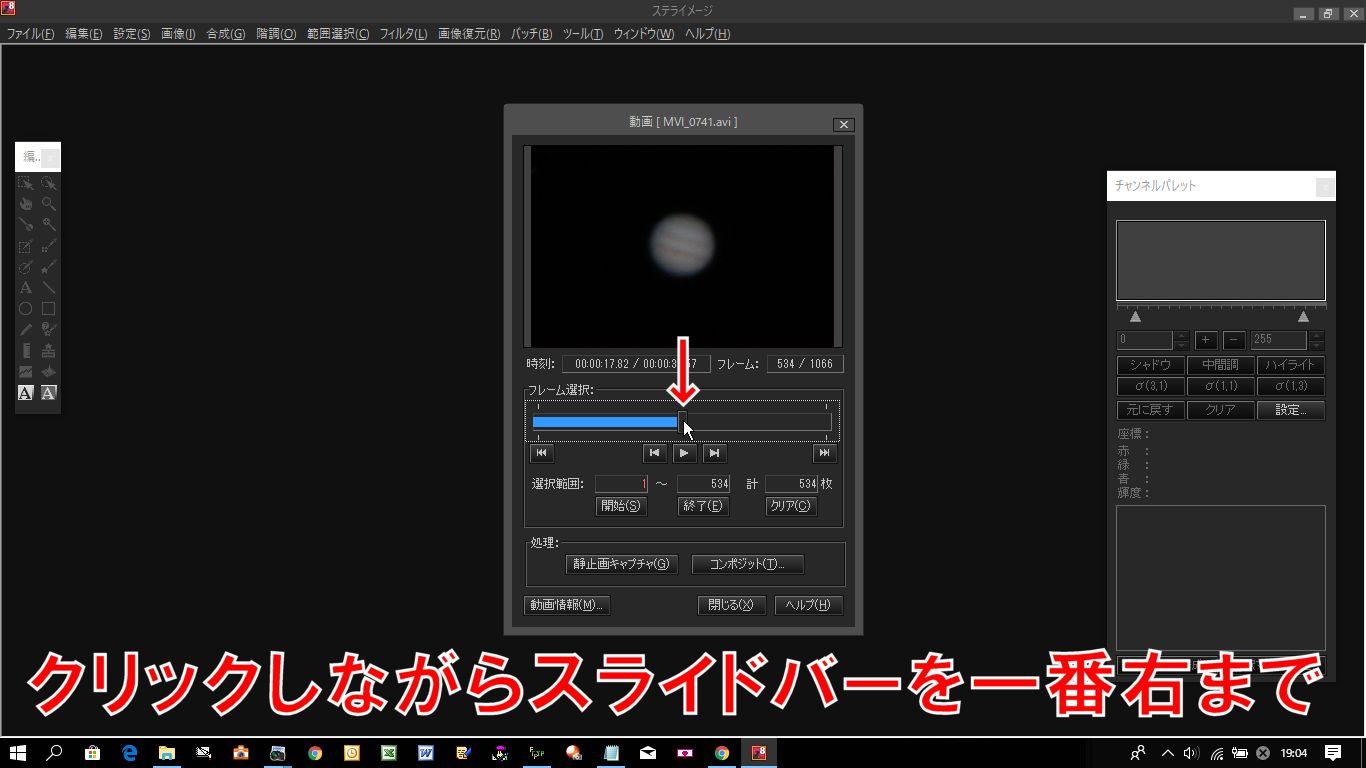 ステライメージ8の動画コンポジットパネルのスライドバーをクリックしながら一番右まで移動させます。