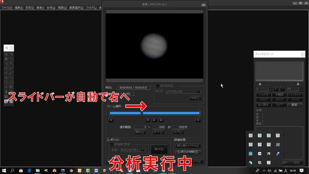 動画フレームを分析中の画面です。(ステライメージ8.0f)