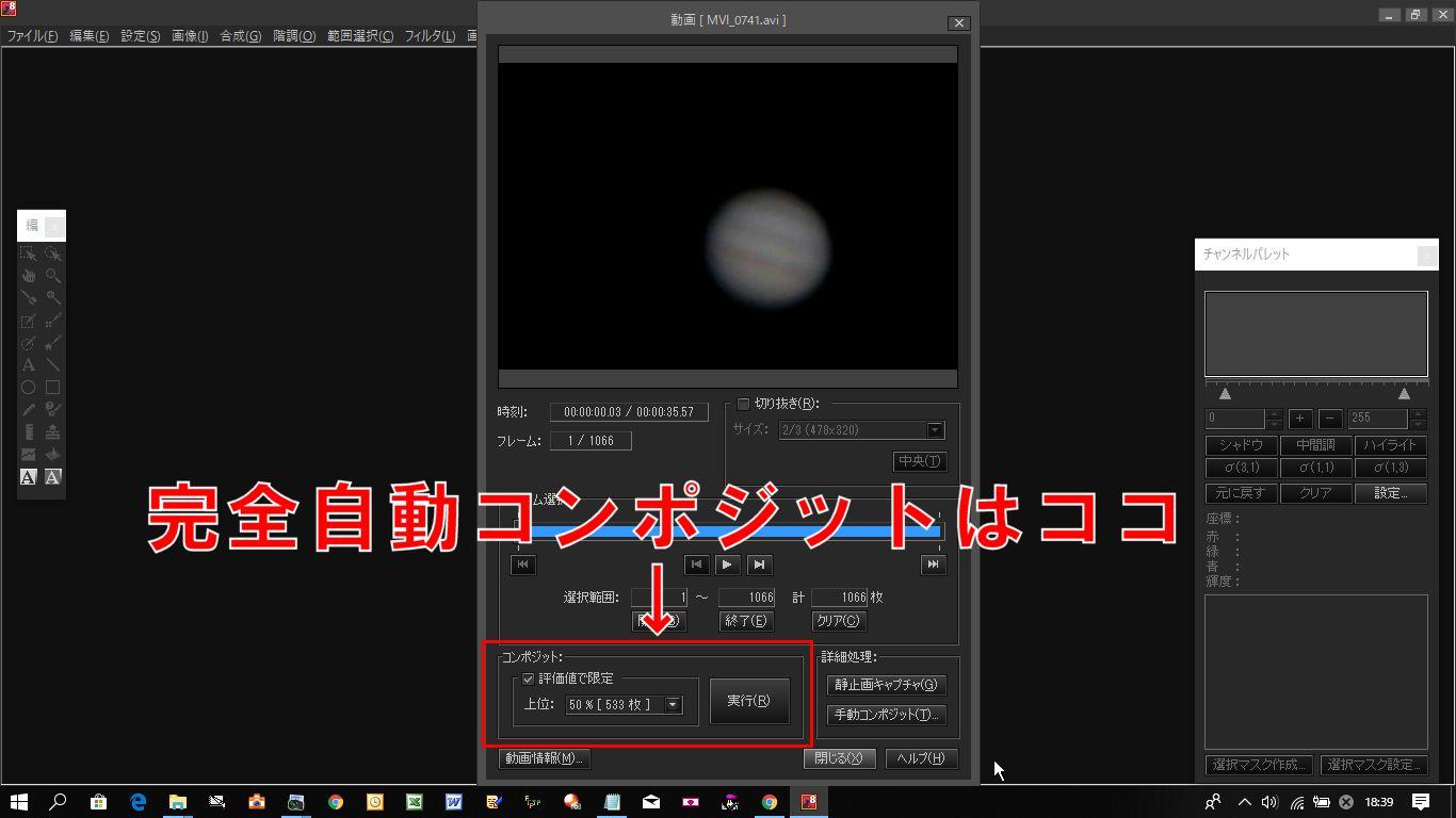 惑星動画の完全自動コンポジットはココを使用します。