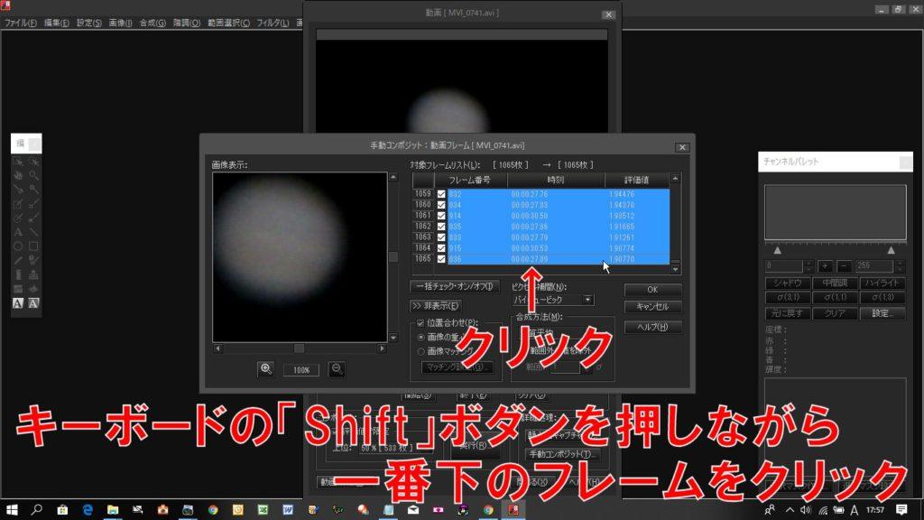 キーボードの「Shift」ボタンを押しながら一番下のフレームをクリックすると全てのフレームが青くなって選択されます。