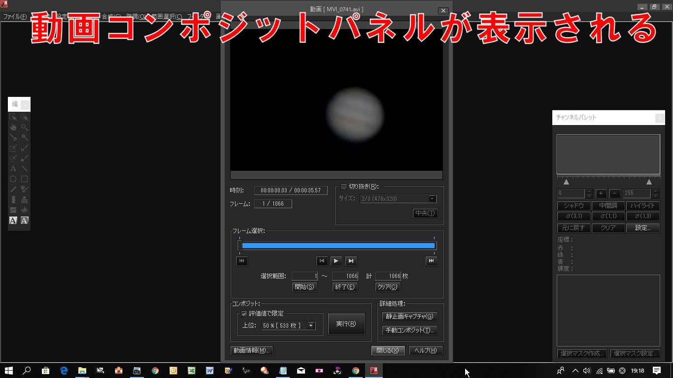 動画コンポジットパネルが表示される。