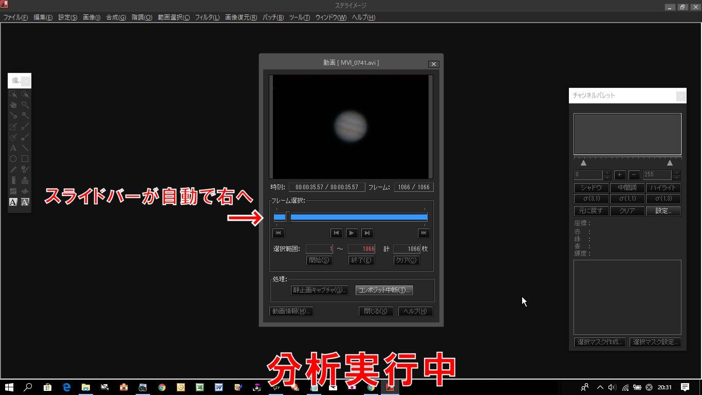 ステライメージ8の動画コンポジットパネルが自動で分析を開始してスライドバーが右へ移動する。
