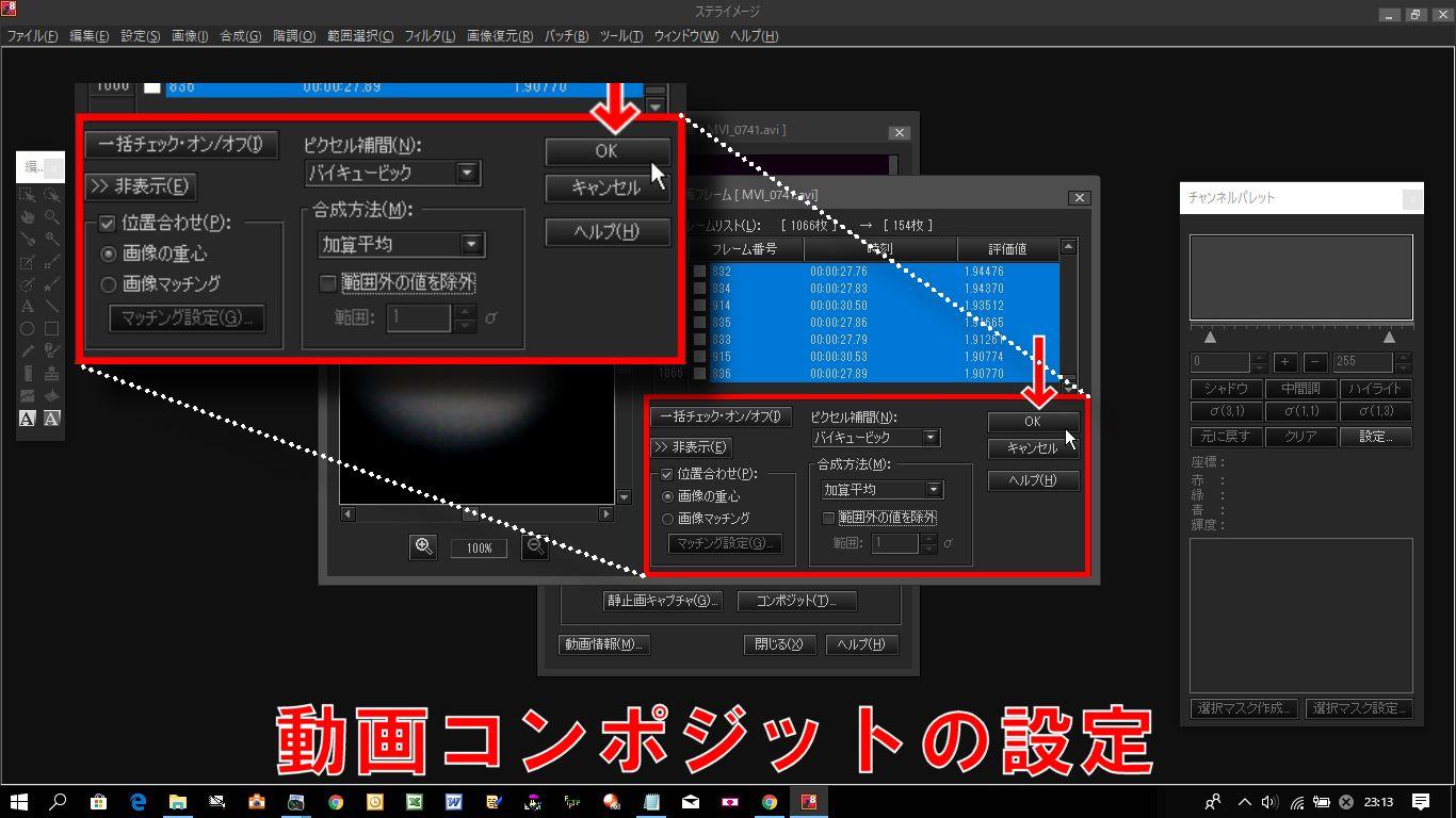 ステライメージ8の動画コンポジットの設定はこのような設定で良いかと思います。