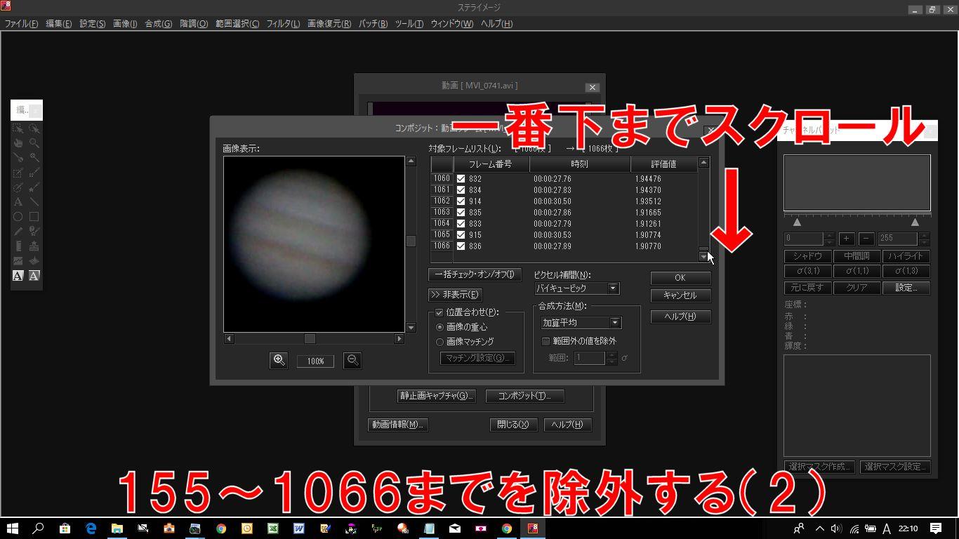 ステライメージ8の動画フレームパネルのスライドバーを一番下までスクロールさせます。