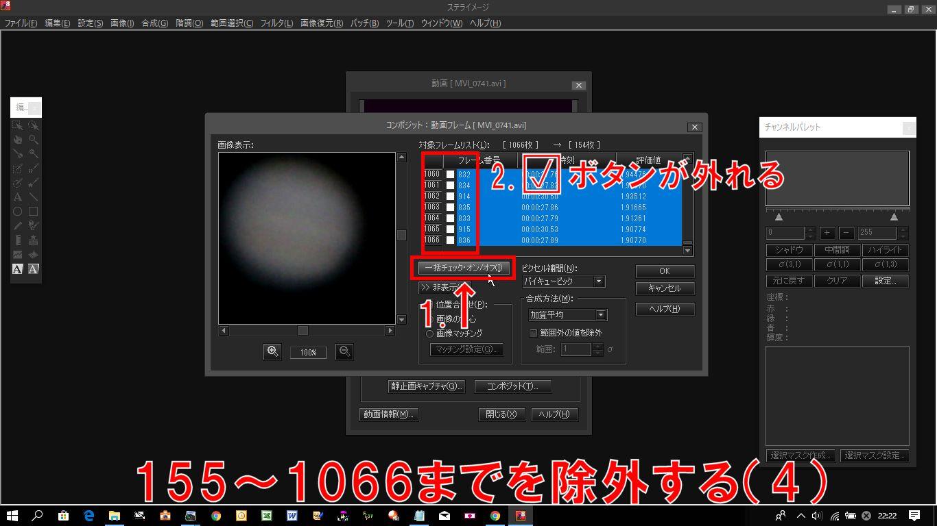 ステライメージ8の動画フレームパネルの「一括チェック・オン/オフ」ボタンを押すと選択範囲のチェックボタンが解除されます。