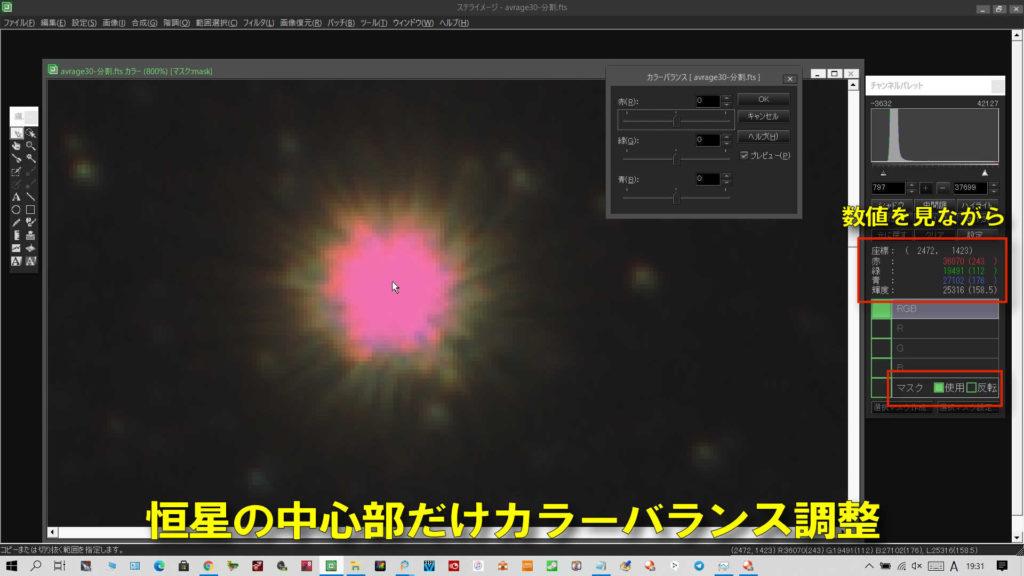マスクを適応させて恒星の中心部だけカラーバランス調整