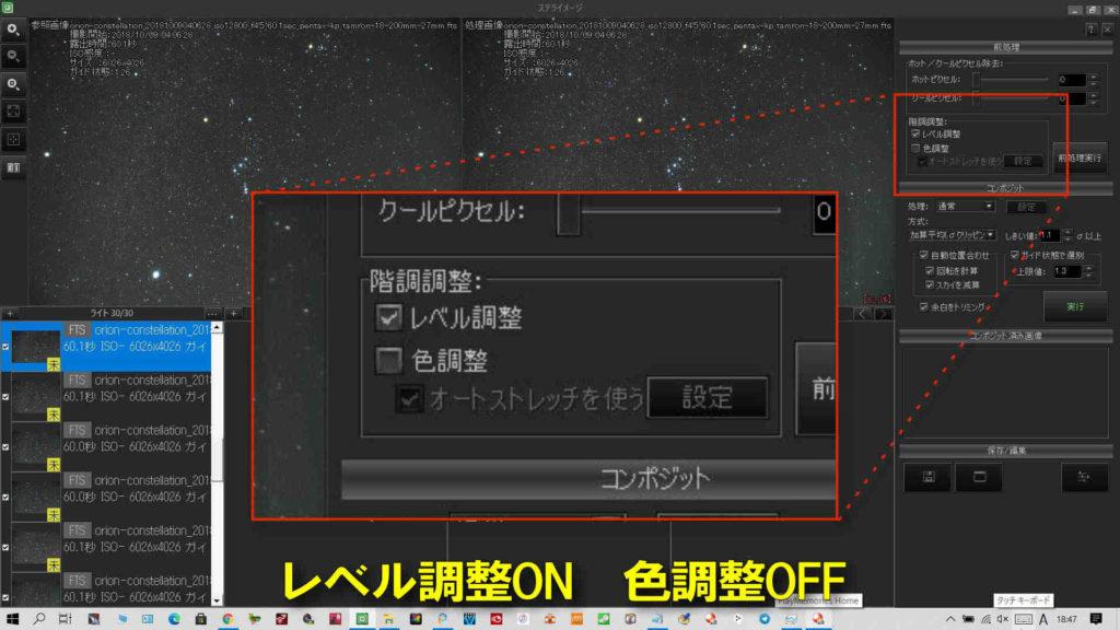ステライメージの自動コンポジットパネルのレベル調整をONにして色調整をOFFにする