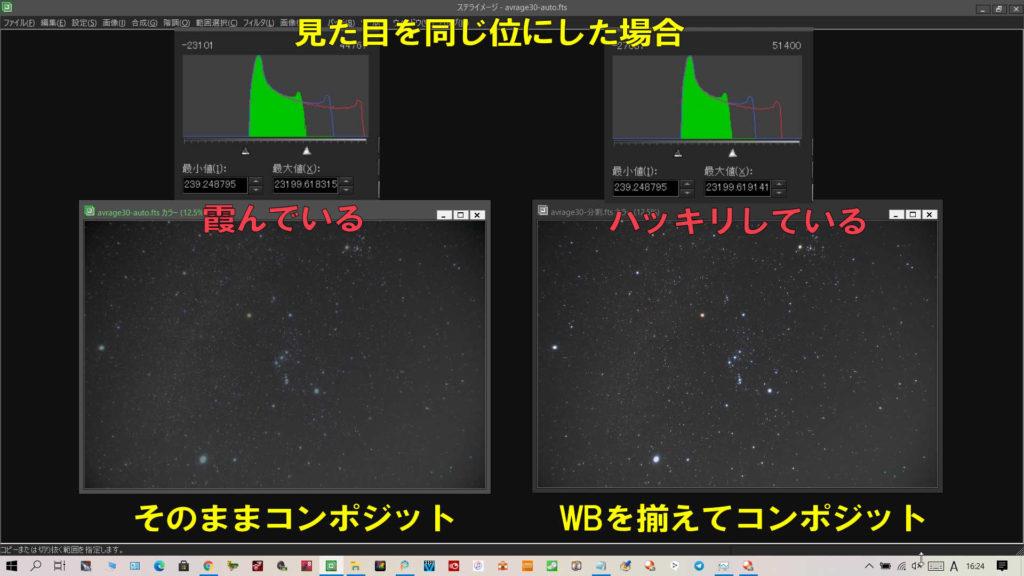 見た目を同じ位にして比較しました。左はそのままコンポジットで右がホワイトバランスを揃えたコンポジットです。