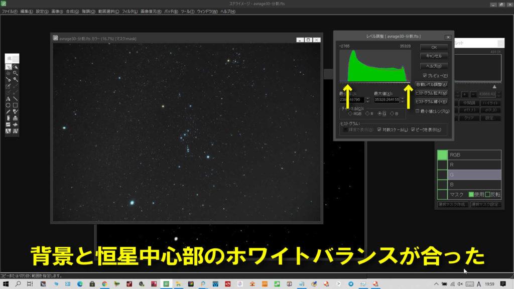 背景と恒星中心部のホワイトバランスが合いました