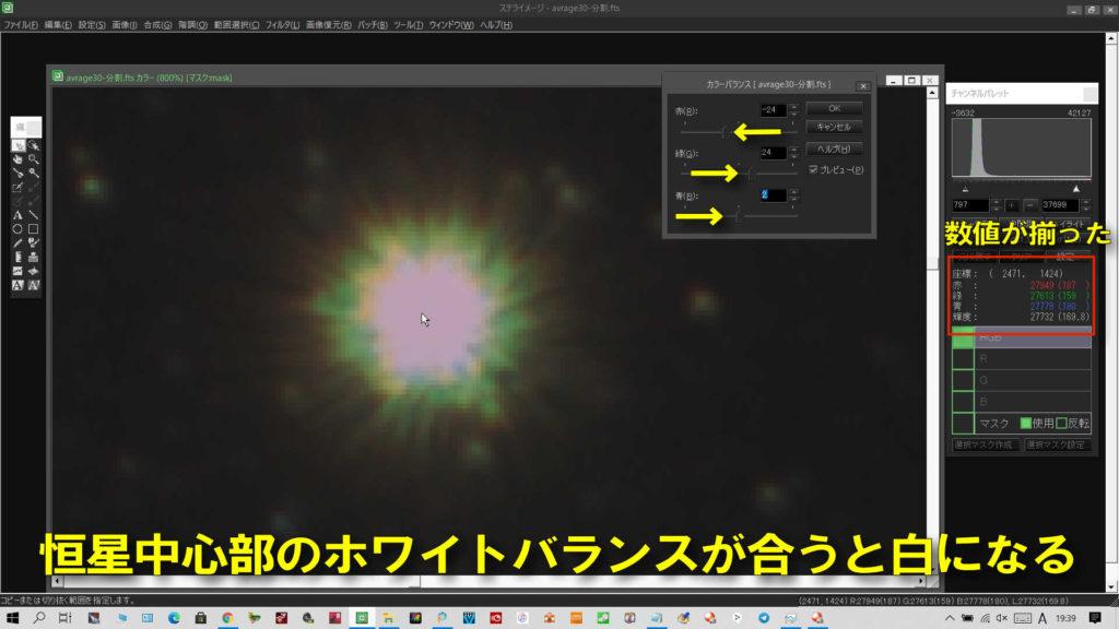 恒星中心部のホワイトバランスが合うと白になる