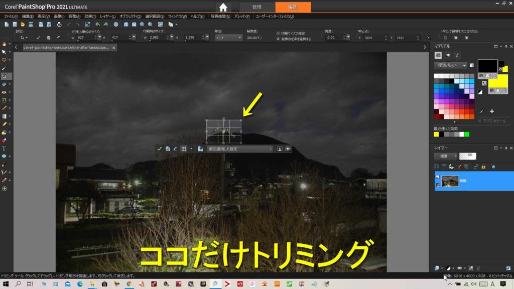夜の風景写真の中央にある電柱付近をトリミングしてAI高画素化をしてみます。