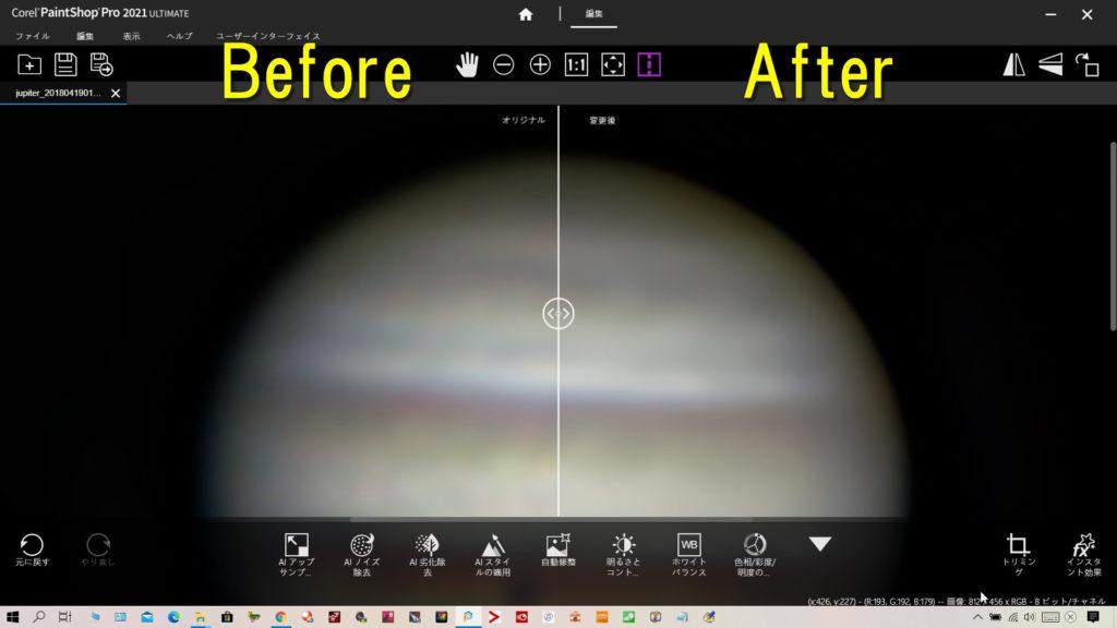 Corel PaintShopのノイズ低減AIで木星をDeNoiseして拡大比較してみました。左が除去前で右が除去後です。