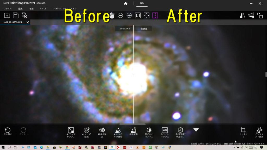 Corel PaintShopのノイズ低減AIでM51(子持ち銀河)をDeNoiseして拡大比較してみました。左が除去前で右が除去後です。