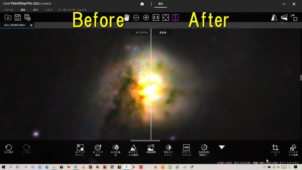 Corel PaintShopのノイズ低減AIでM51(子持ち銀河)をDeNoiseしてNGC 5195付近を拡大比較してみました。左が除去前で右が除去後です。