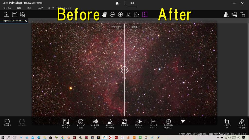 Corel PaintShopのノイズ低減AIで北アメリカ星雲をDeNoiseして比較してみました。左が除去前で右が除去後です。
