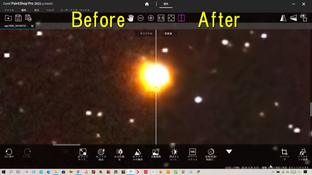 Corel PaintShopのノイズ低減AIで北アメリカ星雲をDeNoiseして恒星付近を拡大比較してみました。左が除去前で右が除去後です。