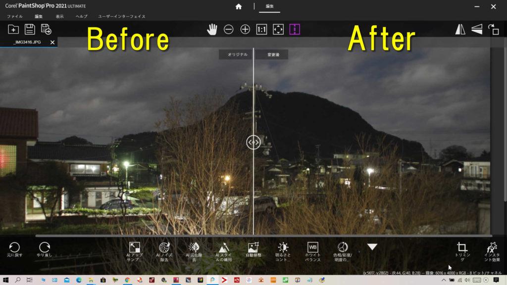 Corel PaintShopのノイズ低減AIで夜の風景写真をDeNoiseして比較してみました。左が除去前で右が除去後です。