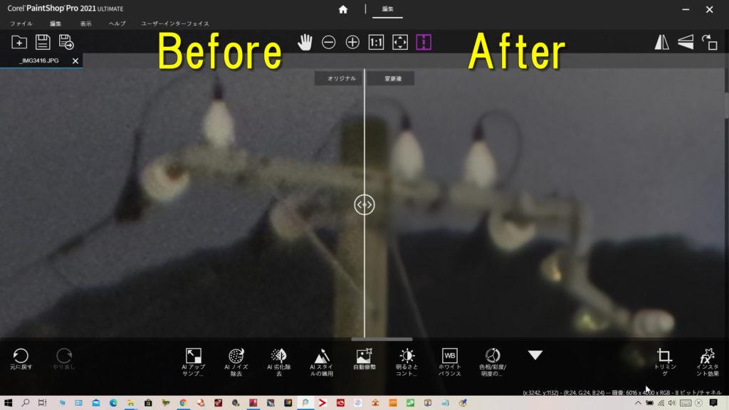 Corel PaintShopのノイズ低減AIで夜の風景写真の夜空と電柱付近をDeNoiseして拡大比較してみました。左が除去前で右が除去後です。