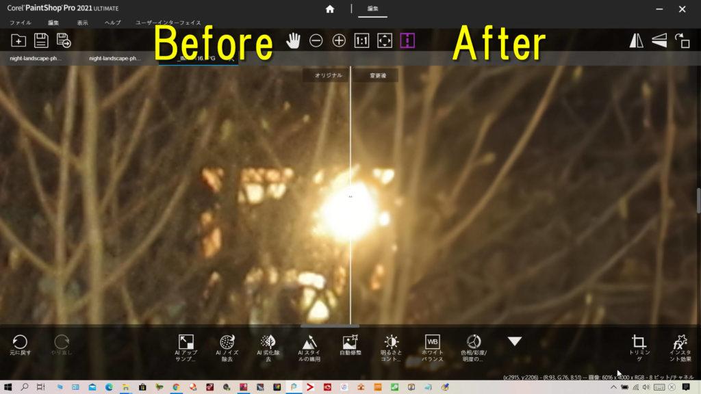 Corel PaintShopのノイズ低減AIで夜の風景写真のライトに照らされた木々の部分をDeNoiseして拡大比較してみました。左が除去前で右が除去後です。
