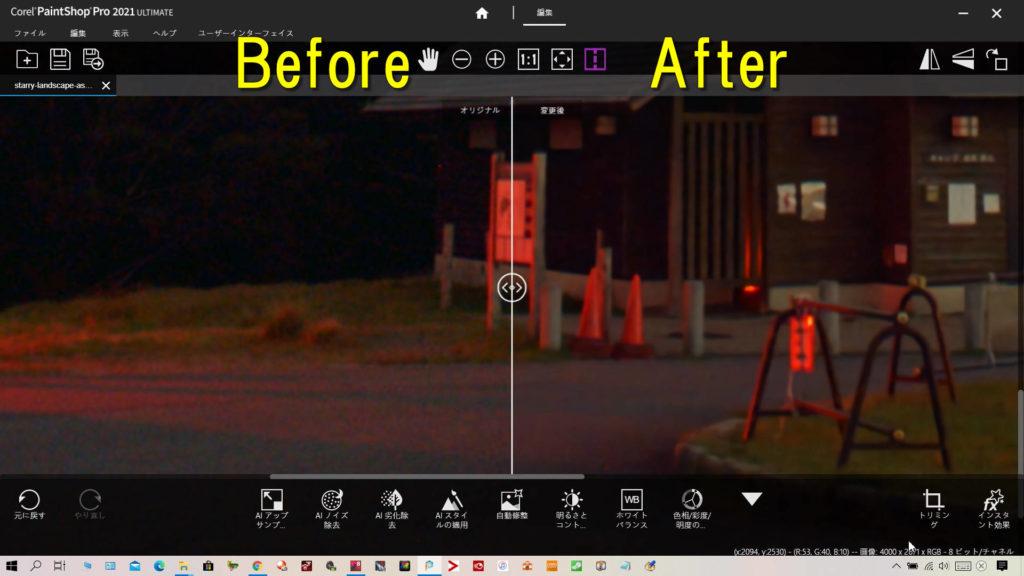 Corel PaintShopのノイズ低減AIで星景写真をDenoiseしてM8(干潟星雲)付近を拡大比較してみました。左が除去前で右が除去後です。