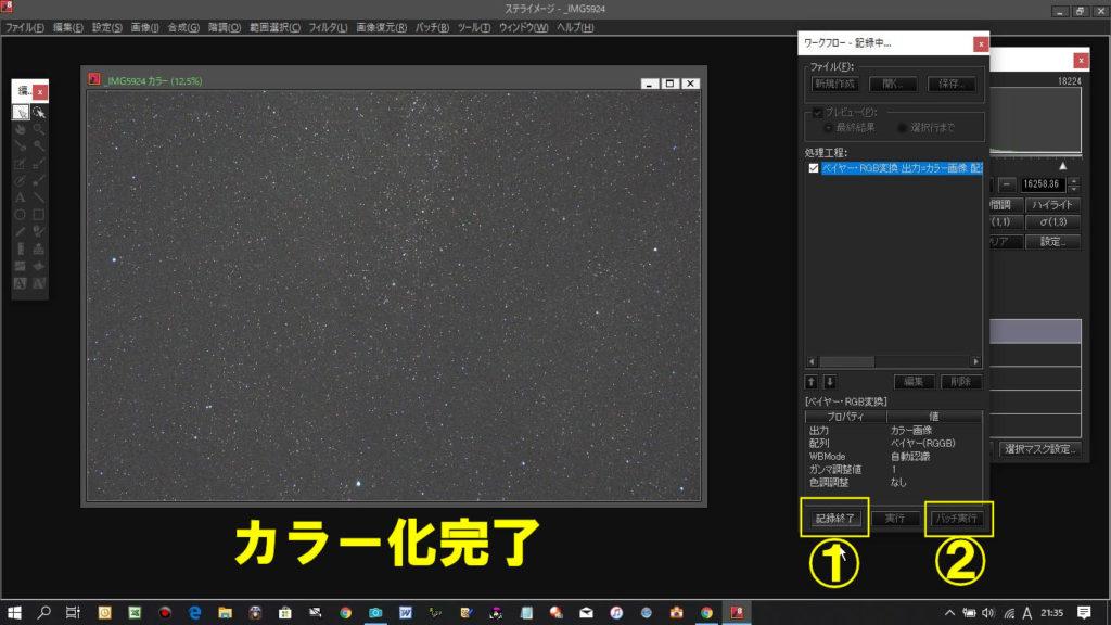 天体写真がカラー化されたので、「記録終了」に続いて「バッチ実行」をクリックします。