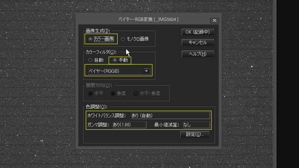 「ベイヤー・RGB変換」設定をこのようにしてカラー化します。