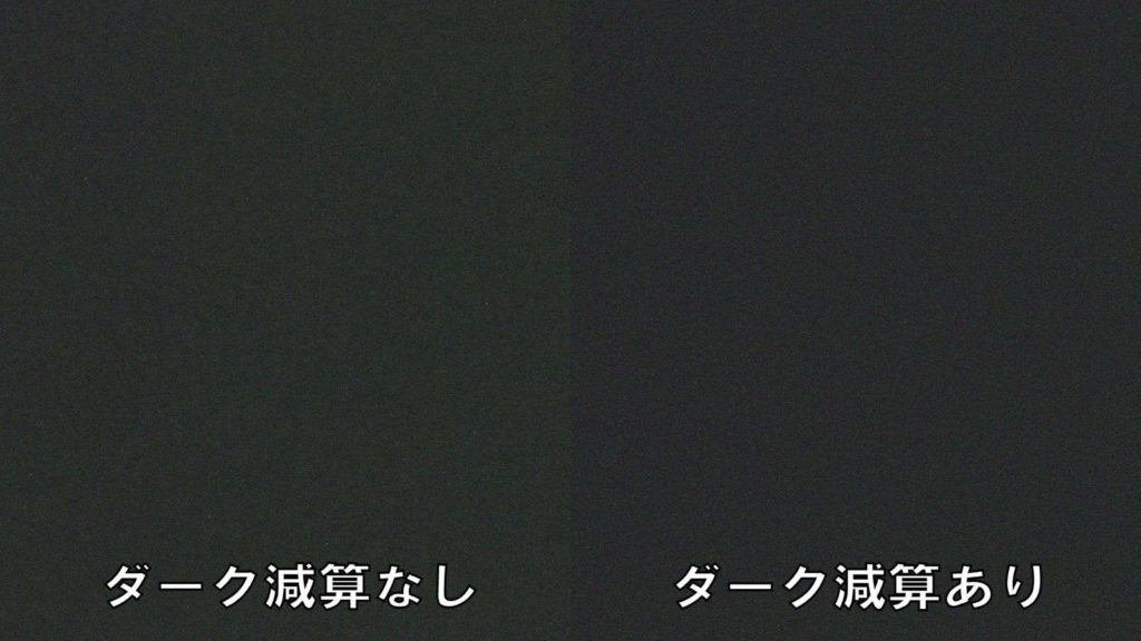 ダークノイズ検証画像です。左がダーク減算処理なし。右がダーク減算処理あり。