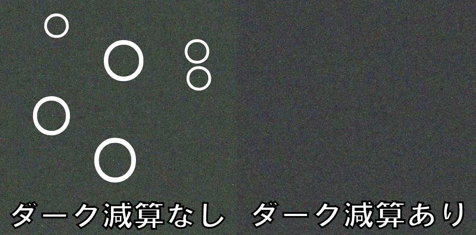 ダークノイズ検証拡大画像です。左がダーク減算処理なし。右がダーク減算処理あり。左の画像にはダークノイズが見られます。
