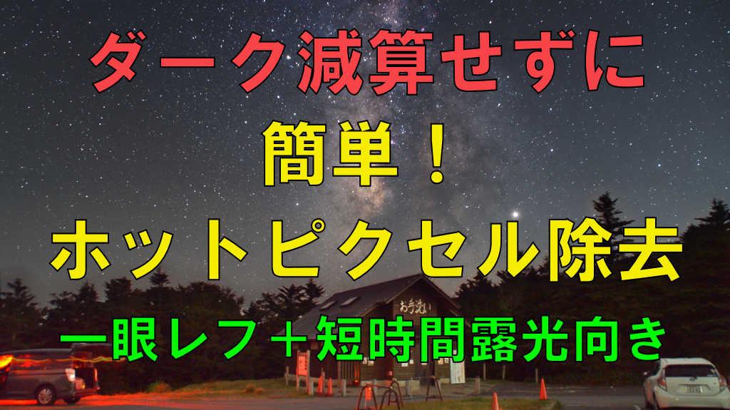 ダーク減算せずに天体写真の簡単ホットピクセル除去(一眼レフ+短時間露光向け)
