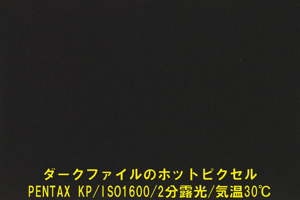 一眼レフカメラPENTAX KPで気温30℃でISO1600を2分露光したダークファイルの除去前のホットピクセルです。拡大してみると無数にホットピクセルが確認できます。