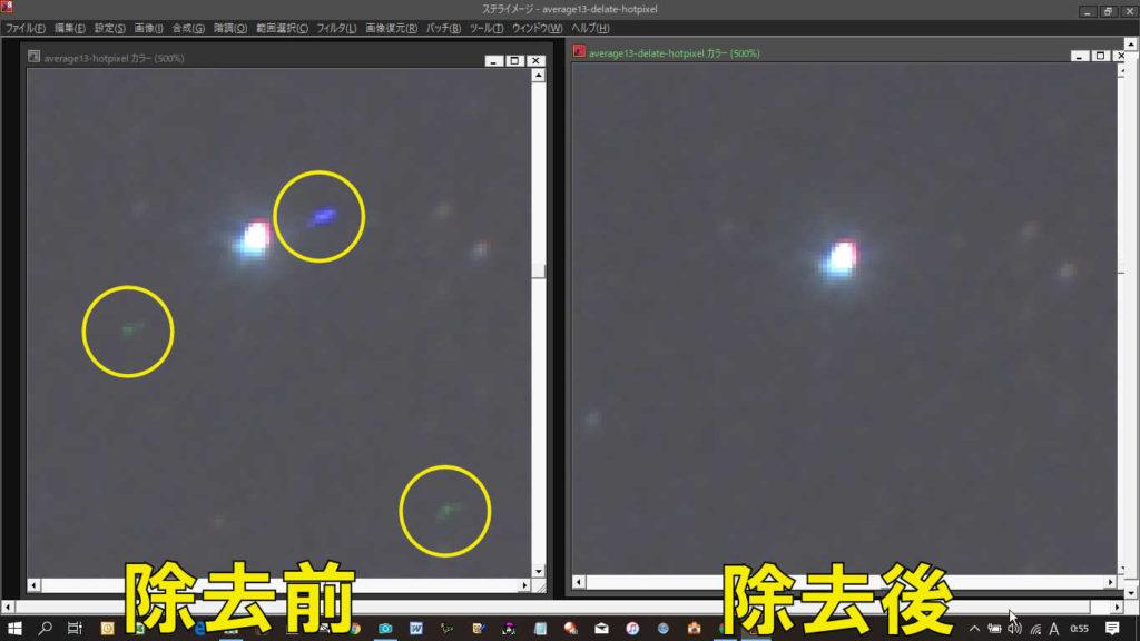 簡単ホットピクセル除去を行ったビフォーアフターの天体写真です。左が除去前で右が除去後です。右はどこにホットピクセルがあったか全くわかりませんよね?