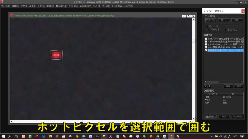 天体写真の中から赤いホットピクセルを見つけ出して選択範囲で囲みます。