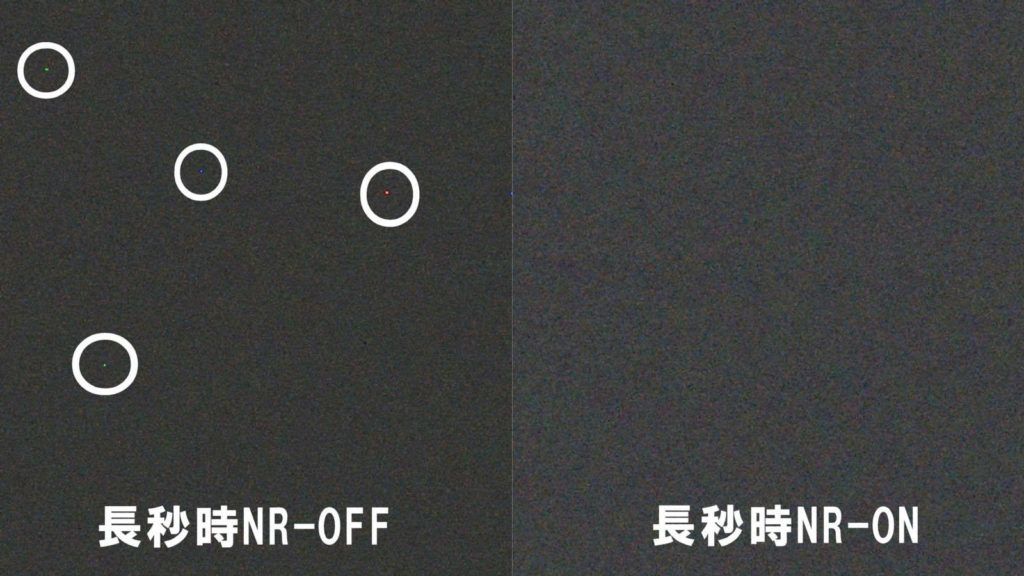カメラの長秒時ノイズリダクションの比較拡大写真です。左が長秒時NR-OFFで右が長秒時NR-ONです。綺麗にダークノイズが除去されていますね。