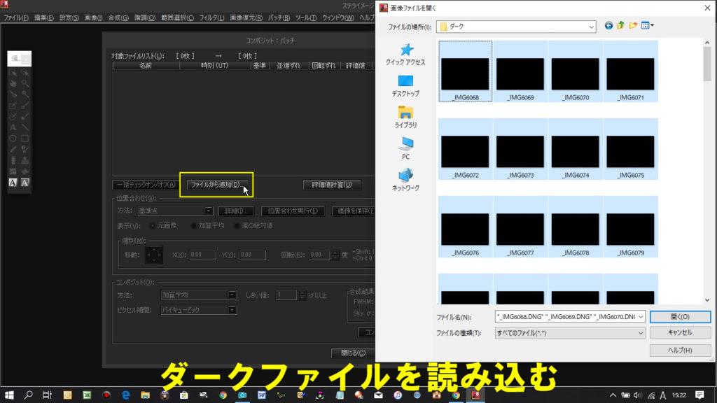 カメラで撮影したRAWのダークファイルを読み込みます。