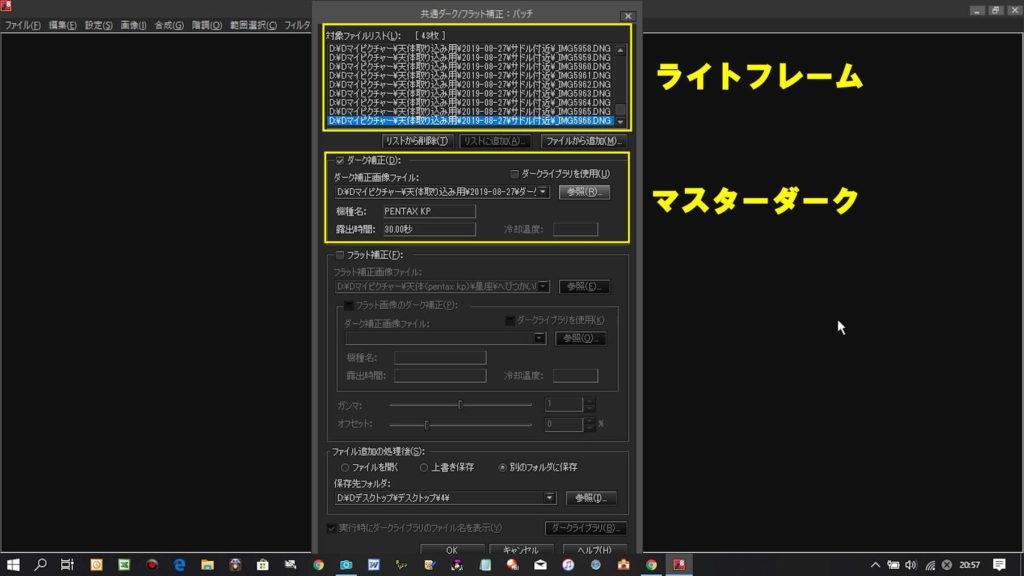 「共通ダーク/フラット補正」の設定画面でライトフレームとマスターダークを読み込みます。