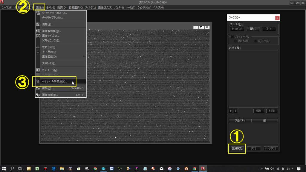 ワークフロー設定画面の「記録開始」をクリックして、「画像」→「ベイヤーRGB変換」をクリックします。
