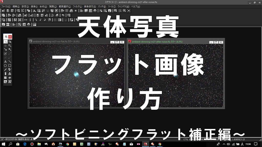 天体写真のフラット画像の作り方(ソフトビニングフラット補正編)