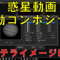 惑星動画の自動コンポジット(ステライメージ8編)