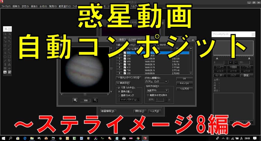 惑星動画の自動コンポジット~ステライメージ8編~